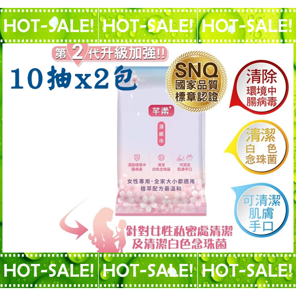 《台灣製有效抗疫商品》芊柔+ Plus 升級版 清除腸病毒濕紙巾 女性專用濕紙巾 (10抽*2包)