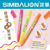 SIMBALION 雄獅 FM-902 果凍 超滑溜 螢光筆 /支