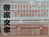 【書寶二手書T5/設計_WDF】寄席文字_戶田政宏