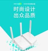 無線路由器 家用穿牆高速wifi百兆端口穩定光纖有線智慧漏油器MW313R   【雙十二免運】