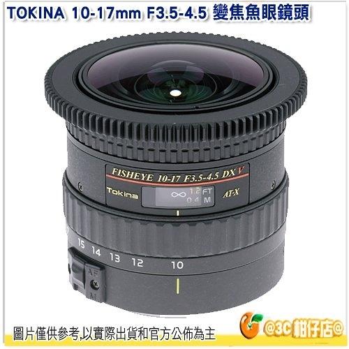 送鏡頭袋 Tokina AT-X 107 DX NH V Fisheye 魚眼鏡頭 錄影追焦環 正成公司貨 10-17mm 適用 Canon 10-17