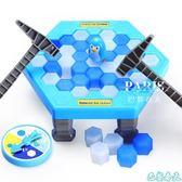 親子玩具 益智新款敲打企鵝冰塊積木兒童親子桌面游戲小心企鵝破冰 巴黎春天