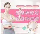【台灣現貨】呼啦圈 新款不會掉呼啦圈 智能計數 收腹美腰 懶人靜音健身神器