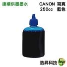 【填充墨水/寫真墨水/藍色墨水】CANON 250CC  適用所有CANON連續供墨系統印表機機型