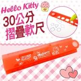 Hello Kitty 凱蒂貓 30公分造型軟尺 三麗鷗 授權正版品 文書收納 美勞 開學 尺【狐狸跑跑】