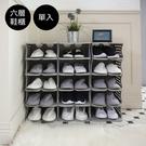 鞋櫃 鞋架 收納櫃 鞋盒 堆疊鞋架【F0078】Zain六層塑膠鞋櫃1入 完美主義 ac