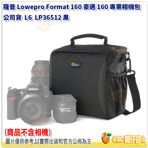羅普 L6 Lowepro Format 160 豪邁 側背相機包 公司貨 適用類單 微單眼 約1機2鏡頭 公司貨
