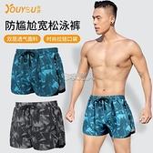 泳褲男防尷尬寬鬆速干溫泉游泳褲平角大碼男士泳衣套裝游泳裝備 快速出貨