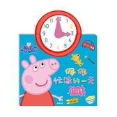 根華出版(京甫) - 粉紅豬小妹 佩佩豬 忙碌的一天時鐘書