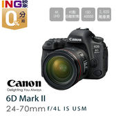 【24期0利率】CANON EOS 6D Mark II + 24-70mm F4L IS 彩虹公司貨