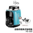 【義大利Hiles自動研磨美式咖啡機】H...