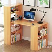 電腦台式桌簡易家用書櫃書桌一體桌子簡約學生寫字桌辦公桌BL 【店慶8折促銷】
