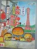【書寶二手書T4/繪本_PDK】烤焦麵包的大阪神戶旅行日記_高橋美起