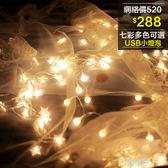新年禮物-LED圓球彩燈閃燈串燈滿天星星燈婚房裝飾燈電池浪漫小彩燈【全網最低價!!】