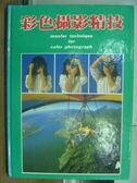 【書寶二手書T7/攝影_PHL】彩色攝影精技_民78_原價1000