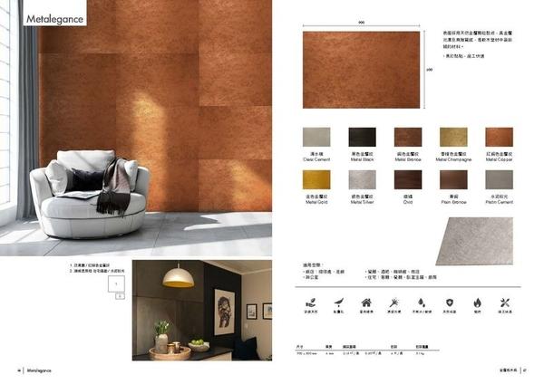 Metalegance金屬軟木-Clear Cement