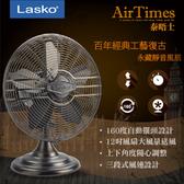 美國 Lasko AirTimes 泰晤士 百年經典工藝復古永藏靜音風扇 R12210TW