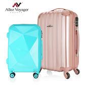 行李箱 旅行箱24吋純鑽系列+28吋國色天箱 混搭 兩件PC加大輕量硬殼 法國 奧莉薇閣