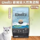 *KING*韓國Wealtz維爾滋《天然無穀糧-低脂高纖貓食譜》2.1公斤WE72075 貓飼料