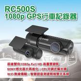 DOD RC500S SONY STARVIS 感光元件 GPS前後鏡頭WIFI行車紀錄器(加碼送32G記憶卡)上網登錄保固二年