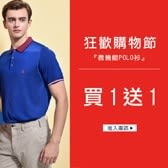 【商城周年慶】歐洲製造亮絲短袖POLO衫 買一送一