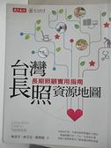 【書寶二手書T8/養生_J3B】台灣長照資源地圖_陳清芳