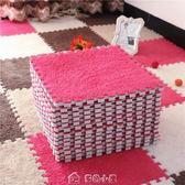 地毯拼接家用辦公室地毯方塊臥室滿鋪地毯可愛地墊榻榻米 多色小屋YXS