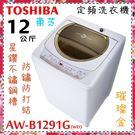 【東芝 TOSHIBA】11公斤單槽洗衣機《AW-B1291G(WD)》 自動槽洗淨日本設計全機3年馬達5年含基本安裝