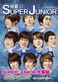 (二手書)我愛SUPER JUNIOR:你不知道的SUPER JUNIOR大蒐秘