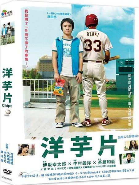 洋芋片 DVD (音樂影片購)