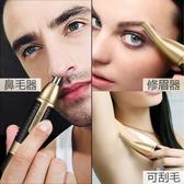 鼻毛修剪器男士剃鼻毛器手動去刮鼻毛剪刀鼻孔清潔器女電動修眉刀