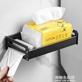 衛生紙架 廁所衛生間衛生紙紙巾盒置物架捲紙盒創意紙巾架抽紙盒收納免打孔 美物生活館