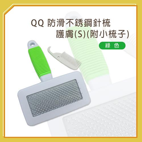【力奇】QQ 防滑不銹鋼針梳-護膚(S)(附小梳子)綠色-80元 可超取(J003O41)