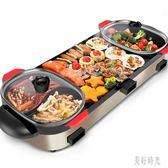 220V韓式電燒烤爐家用烤盤不粘烤肉機涮烤鴛鴦鍋 CJ2573『美好時光』