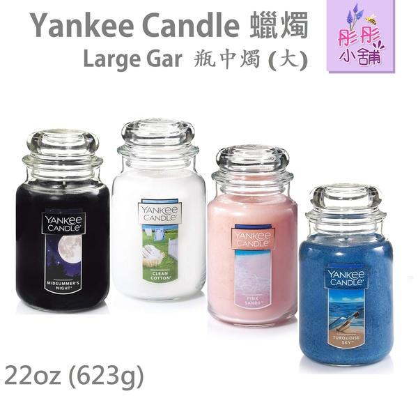 Yankee Candles 蠟燭系列 瓶中燭 (大) 22oz /623g 玻璃瓶身 美國香氛蠟燭 【彤彤小舖】