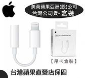 原廠盒裝【耳機轉接器】Apple Lightning 對 3.5mm 耳機插孔轉接器 iPhone6S、iPhone7 Plus【遠傳電信代理】