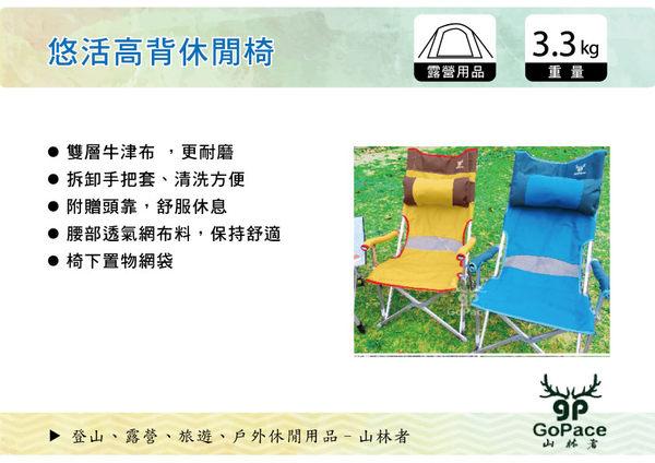 ||MyRack|| 山林者 || GoPace || 悠活高背休閒椅 GP17645 導演椅 摺疊椅 大川椅