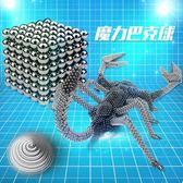 彩虹橋巴克球磁力球1000顆216粒磁鐵棒