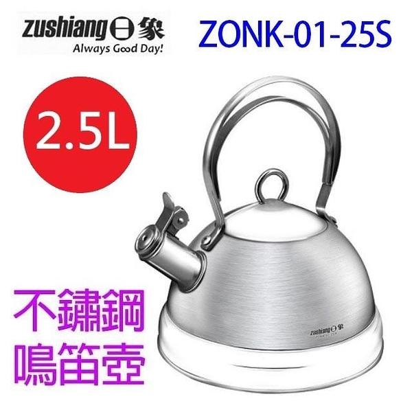 【南紡購物中心】日象 ZONK-01-25S 不鏽鋼 2.5L 鳴笛壺