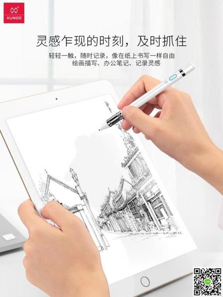 觸控筆 xundd訊迪apple pencil筆蘋果平板電腦pro細頭繪畫主動式手寫筆安卓高精度通用 MKS小宅女