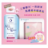 洗顏專科 透亮卸粧水贈萬用墊組(230ml+珪藻土墊)