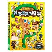 跑跑薑餅人1:無限爆笑的科學  三采 (購潮8) 9789576581748