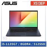 【直升16G】ASUS X513EP-0241K1135G7 酷玩黑(i5-1135G7/8G/512GB SSD/MX330 2G/15.6FHD)