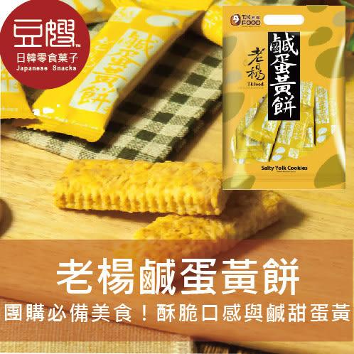【豆嫂】台灣零食 老楊鹹蛋黃餅