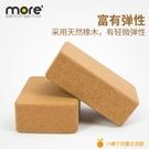 瑜伽磚高密度實木質瑜珈館專用磚輔具輔助工具用品【小橘子】