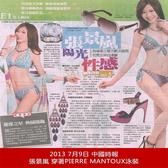 2013  中國時報名人時尚