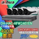 大華 監視器 套餐 DHI-XVR5104HS 4路主機+DH-HAC-HFW2401EN 400萬畫素 攝影機*4