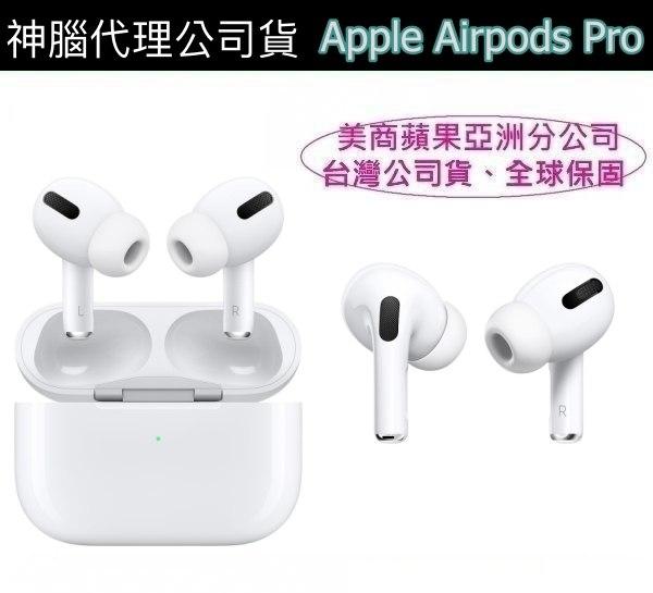 【神腦代理公司貨】Apple AirPods Pro 無線藍牙耳機 iPhone11 XS Max iPhone12 Pro XR【蘋果原廠盒裝】
