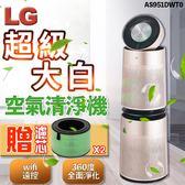 『送原廠濾心*2』LG PuriCare™ 360° 空氣清淨機 AS951DPT0 玫瑰金