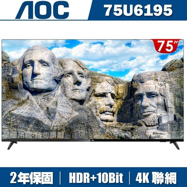 (送安裝)美國AOC 75吋4K HDR聯網液晶顯示器+視訊盒75U6195